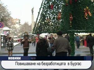 Повишаване на безработицата в Бургас