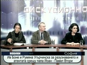 Ив Боне и Румяна Угърчинска за разузнаването и антентата срещу папата