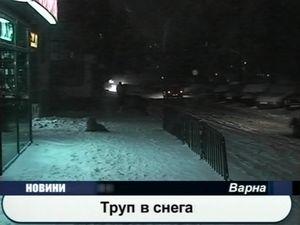 Труп в снега