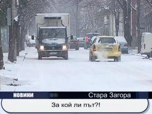 За кой ли път зимата ни изненада