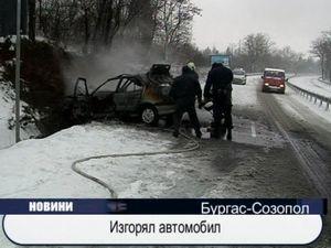 Изгорял автомобил