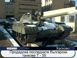 Продадоха последните български танкове Т-55