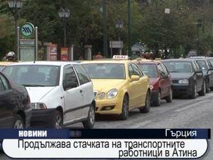 Продължава стачката на транспортните работници в Атина