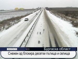 Сняг блокира десетки пътища и селища
