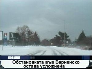Обстановката във Варненско остава усложнена