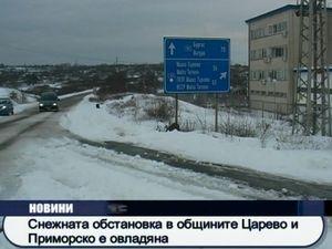 Снежната обстановка в общините Царево и Приморско е овладяна