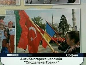 """Антибългарска изложба """"Споделена Тракия"""""""