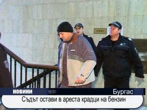 Съдът остави в ареста крадци на бензин