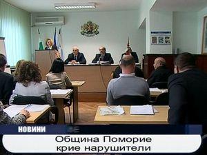 Община Поморие крие нарушители
