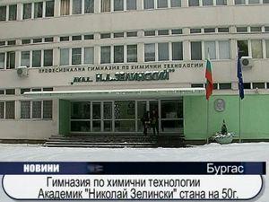 """Гимназия по химични технологии """"Akad. Николай Зелински""""  стана на 50г."""