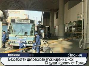 Депресиран безработен нарани с нож 13 души в Япония