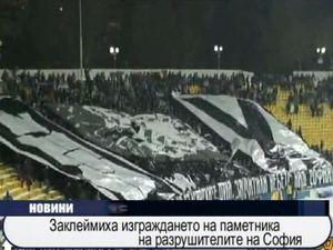 Заклеймиха паметника на разрушителите на София