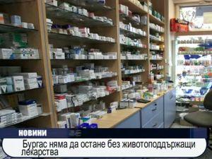 Бургас няма да остане без животоподдържащи лекарства