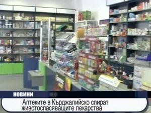 Аптеките в Кърджали спират животоспасяващите лекарства