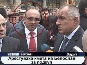 Арестуваха кмета на Белослав за подкуп