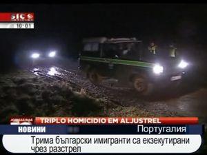 Трима български имигранти са екзекутирани чрез разстрел