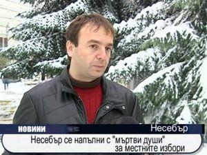 """Несебър се напълни с """"мъртви души"""" за местните избори"""