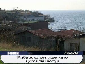 Рибарско селище като цигански катун