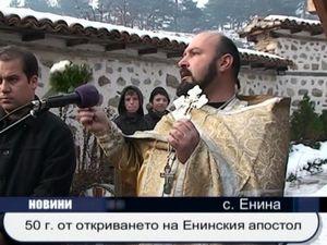50 години от откриването на Енинския апостол