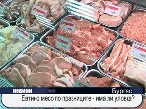 Евтино месо по празниците - има ли уловка?