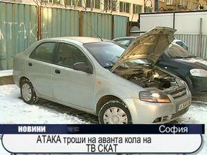 АТАКА троши кола на ТВ СКАТ на аванта