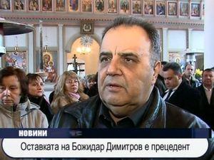 Оставката на Божидар Димитров е прецедент