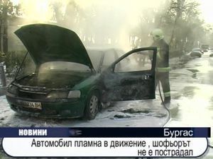 Автомобил пламна в движение, шофьорът не е пострадал