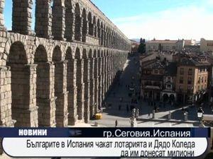 Българите в Испания чакат от лотарията милиони