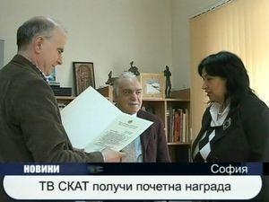 ТВ СКАТ получи почетна награда