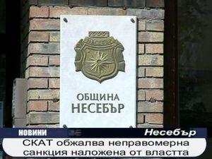 СКАТ обжалва неправомерна санкция наложена от властта