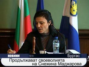 Продължават своеволията на Снежина Маджарова
