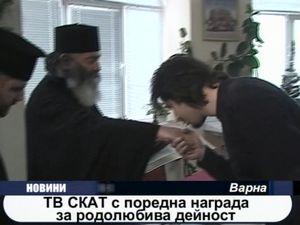 ТВ СКАТ с поредна награда за родолюбива дейност