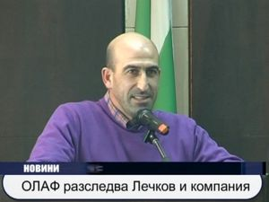 ОЛАФ разследва Лечков и компания