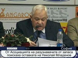 Разузнавачите от запаса поискаха оставката на Николай Младенов