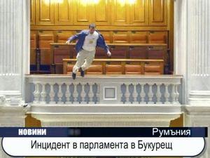 Инцидент в румънския парламент