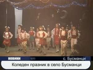 Коледен празник в село Бусманци