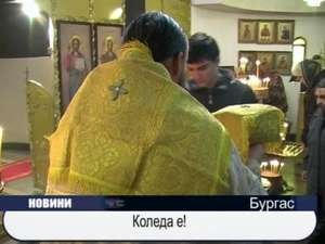 Рождество Христово в Бургас