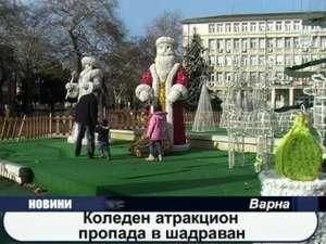 Коледен атракцион пропада в шадраван