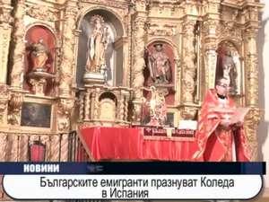 Българските имигранти в Испания празнуват Коледа