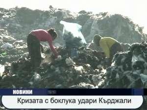 Кризата с боклука удари Кърджали