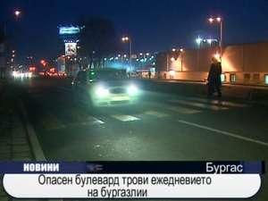 Опасен булевард трови  ежедневието на бургазлии