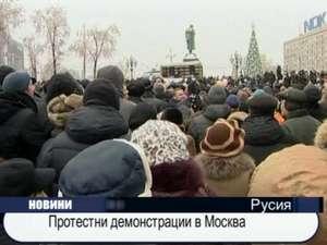 Протестни демонстрации в Москва
