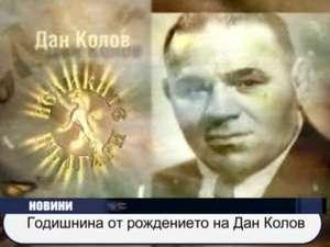 Годишнина от рождението на Дан Колов