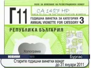 Старите годишни винетки ще важат до 31 януари 2011