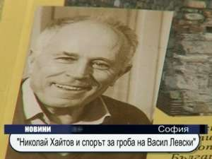 """""""Николай Хайтов и спорът за гроба на Васил Левски"""""""