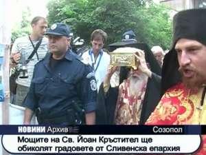 Мощите на свети Иоан Кръстител ще обиколят градовете от Сливенска епархия