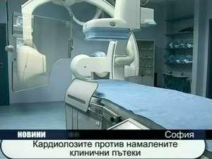 Кардиолозите против намалените клинични пътеки