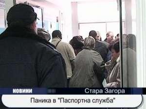 """Паника в """"Паспортна служба"""""""