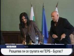 Разцепва ли се групата на ГЕРБ - Бургас?