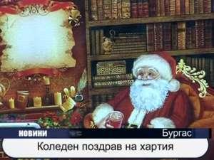 Коледен поздрав на хартия